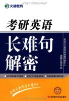 文都教育•2012年考研英語長難句解密