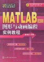 MATLAB R2008圖形與動畫編程實例教程
