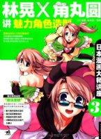 日本漫画大师讲座3•林晃和角丸圆讲魅力角色造型