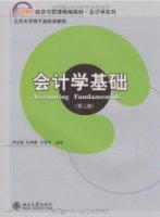 會計學基礎(第2版)(共2冊)