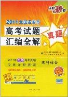 天利38套•2011全国各省市高考试题汇编全解真题:理科综合