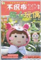 不织布DIY丛书•贴心玩偶