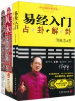 易經入門+中國傳統風水智慧一本通(贈《中國傳統生活智慧一本通•圖文大百科》1本+DVD光盤1張)