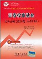 2011-2012证券业从业人员资格考试辅导系列•证券投资基金过关必做2000题(含历年真题)(附140元大礼包1个)