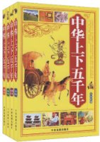中華上下五千年(套裝共4冊)