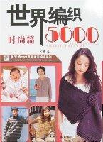 世界編織5000:時尚篇