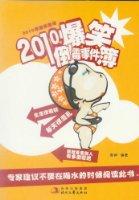 2010爆笑事件簿