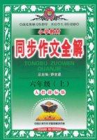 小学教材同步作文全解(6年级上)(人教课标版)