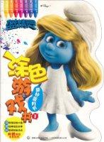 藍精靈塗色遊戲書1:奇妙藍月節