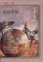 上海詩人(2010年10月•5):走向青銅