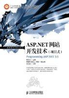 ASP.NET网站开发技术(项目式)