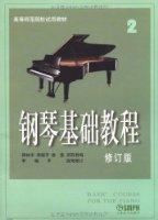 鋼琴基礎教程2(修訂版)