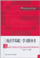 《统计学基础》学习指导书