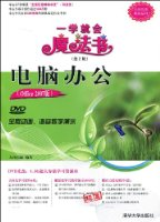 电脑办公Office 2007版(第2版)(配DVD光盘1张)