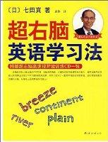 学习力丛书•超右脑英语学习法(附盘)