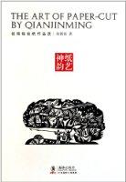 紙藝神韻:錢錦銘剪紙作品選