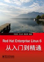 Red Hat Enterprise Linux6从入门到精通