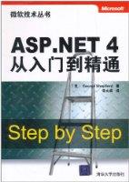 ASP.NET 4從入門到精通