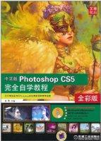 PhotoShop CS5 完全自學教程(中文版)(全彩版)(附DVD-ROM光盤2張)