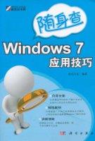 随身查:Windows 7应用技巧