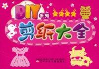 DIY系列:剪紙大全
