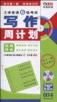 2010王長喜.大學英語6級考試寫作周計劃(附MP3光盤1張)