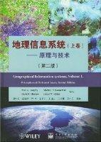 地理信息系統(上)(第2版)(精裝)