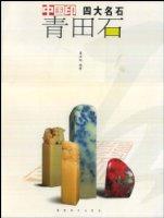 中國印四大名石:青田石(盒)