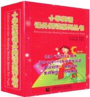 小學英語課外閱讀系列叢書(套裝共10冊)