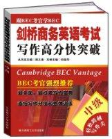 跟BEC考官学BEC•剑桥商务英语考试写作高分快突破(中级)