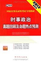 2012最新版•國家公務員錄用考試專用教材:時事政治真題回顧及命題熱點預測