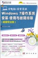 Windows 7操作系统安装、使用与故障排除(超值专业版)(附CD-ROM光盘1张)