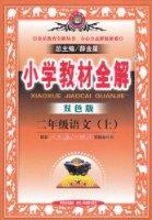 小学教材全解:2年级语文(上)(人教版)(双色版)