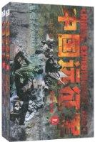 中国远征军(套装共2册)