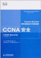 思科網絡技術學院教程•CCNA安全