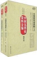 中国文学史资料全编(现代卷):文学研究会资料(套装上下册)