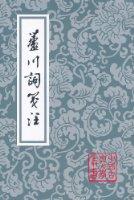 芦川词笺注(繁体竖排版)