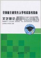 全国硕士研究生入学考试备考指南•文艺理论基础与实践练习