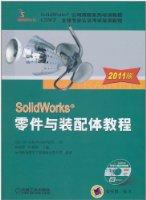SolidWorks零件与装配体教程(2011版)(附CD-ROM光盘1张)