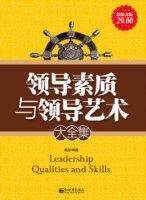 领导素质与领导艺术大全集(超值金版)