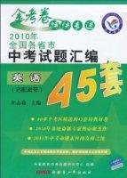 金考卷特快专递:2010年全国各省市中考试题汇编45套•英语