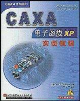 CAXA电子图板XP实例教程(附光盘)