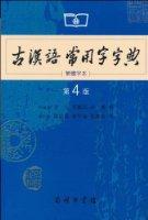 古汉语常用字字典(第4版)(繁体字本)