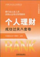 個人理财成功過關八套卷(2010年最新版)
