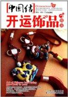中國結開運飾品技法
