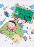 郑春华代表作典藏系列•大头儿子和小头爸爸:尿了一个大象