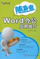 随身查:Word办公应用技巧