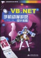 VB.NET手机动漫游戏设计教程