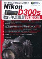 Nikon D300s 数码单反摄影完全攻略