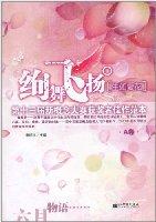 绚舞飞扬•生如夏花:第十三届新概念大赛获奖者佳作范本(A卷)